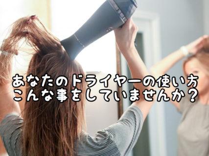【注意】髪の毛を乾かす用途以外で使うと大変なことになりますよ!!