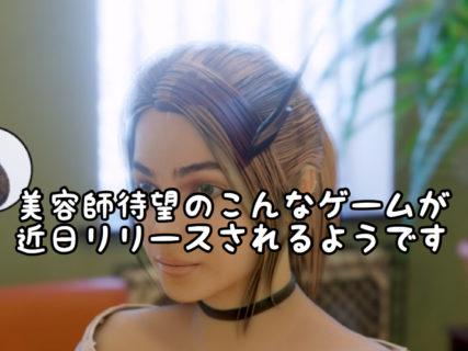 【期待】美容室経営者必見!パソコン専用のこんな面白そうなゲームが登場するようです