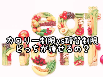 """【ダイエット】""""カロリー制限""""と""""糖質制限""""どちらが痩せやすい方法なの?"""