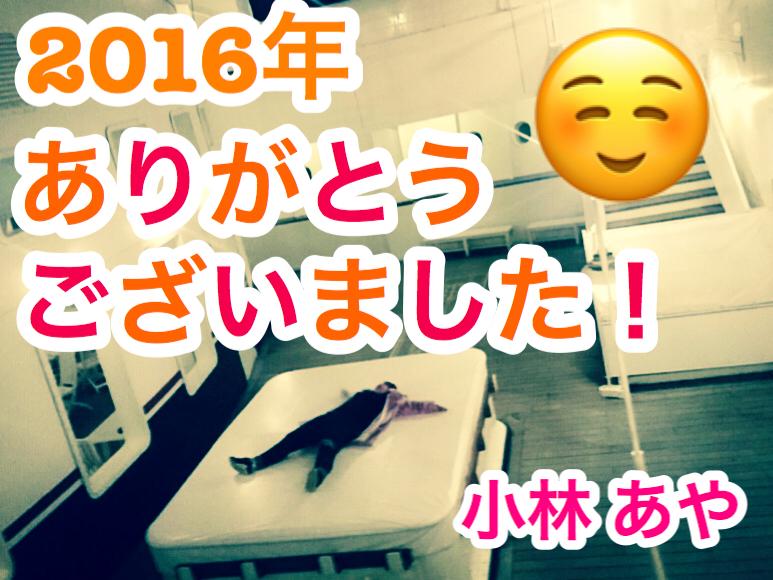 【あや編】1年ありがとうございました!2016年を振り返って・・・