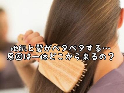 【悩み】気になる頭皮と髪のベタつき・・・私って脂性なのかもと思っていませんか?