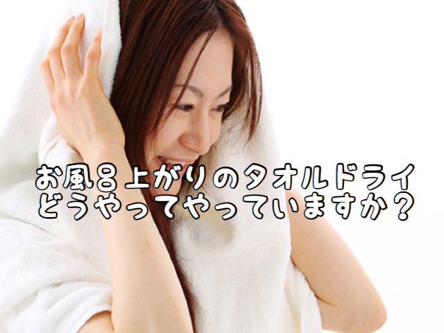 【習慣】あなたの髪の毛の拭き方間違ってない?ダメージさせないファーストステップ