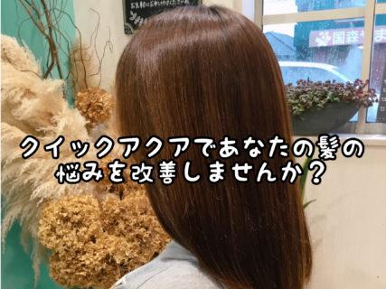 """【美髪】非常に多くのお客様より新メニュー""""クイックアクア""""をオーダーいただいています!"""