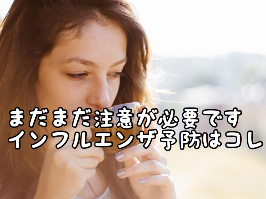 【インナービューティー】ある事を20分間隔でするとインフルエンザ予防になるってホント!?