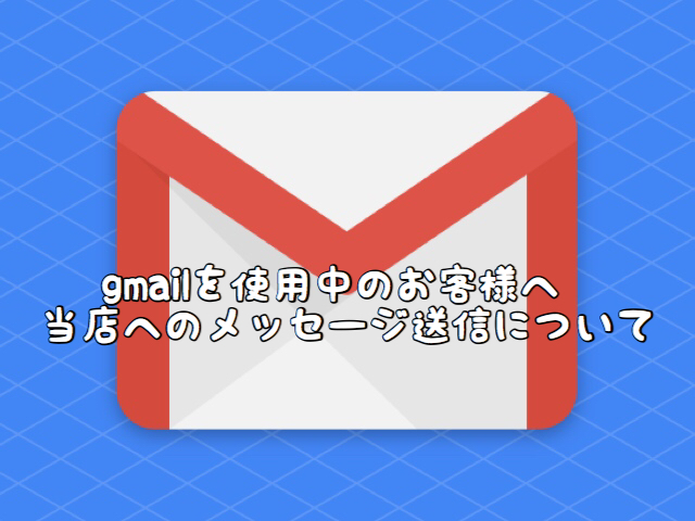 【お知らせ】当店公式HPよりメッセージを送っていただく際にgmailはご利用いただけません