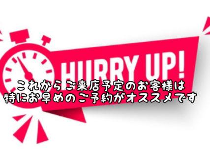 【予約】4月上旬まで混雑のピークです。ご予約はお早めに!!!