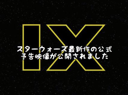 【興奮】ついにスターウォーズ最新作の予告映像が公開されました!!!!