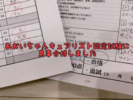 【祝合格】あおいちゃんがキュアリスト認定試験に合格しました!!