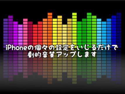 【良音】ここの設定を変えるだけで劇的にいつもの音楽が変わるのをご存知ですか?