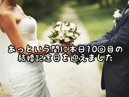 【感謝】私ごとですが・・・本日結婚10周年を迎えました