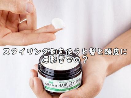 【悩み】スタイリング剤を使った日は何だか髪がキシキシする気がするんだけど…髪や頭皮に良くないの?