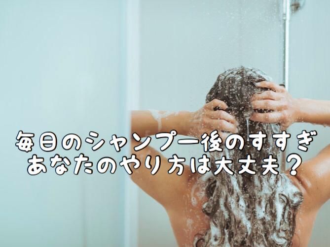 【ヘアケア】ロングヘアの方は要注意!こんなシャワーの使い方をしていませんか?