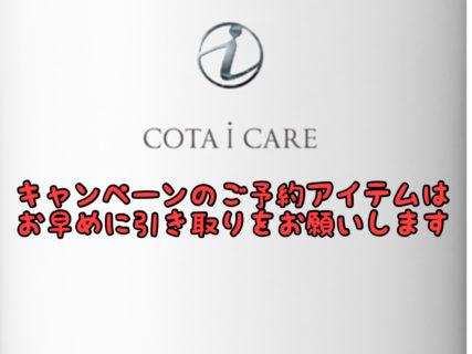 【COTA】キャンペーンアイテムのお引き取りはお早めにご来店ください