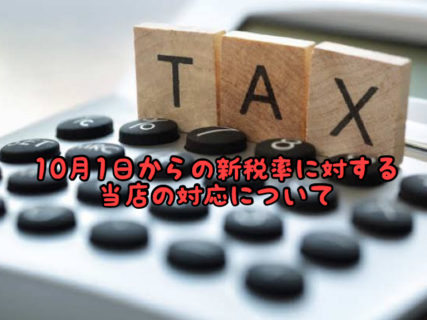 【大切なお知らせ】10月1日より始まる新税率への当店の対応について