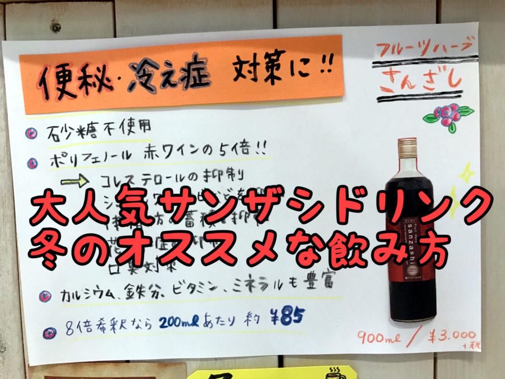 【美容ジュース】エナジードリンクより効果的?当店大ヒット「さんざしドリンク」