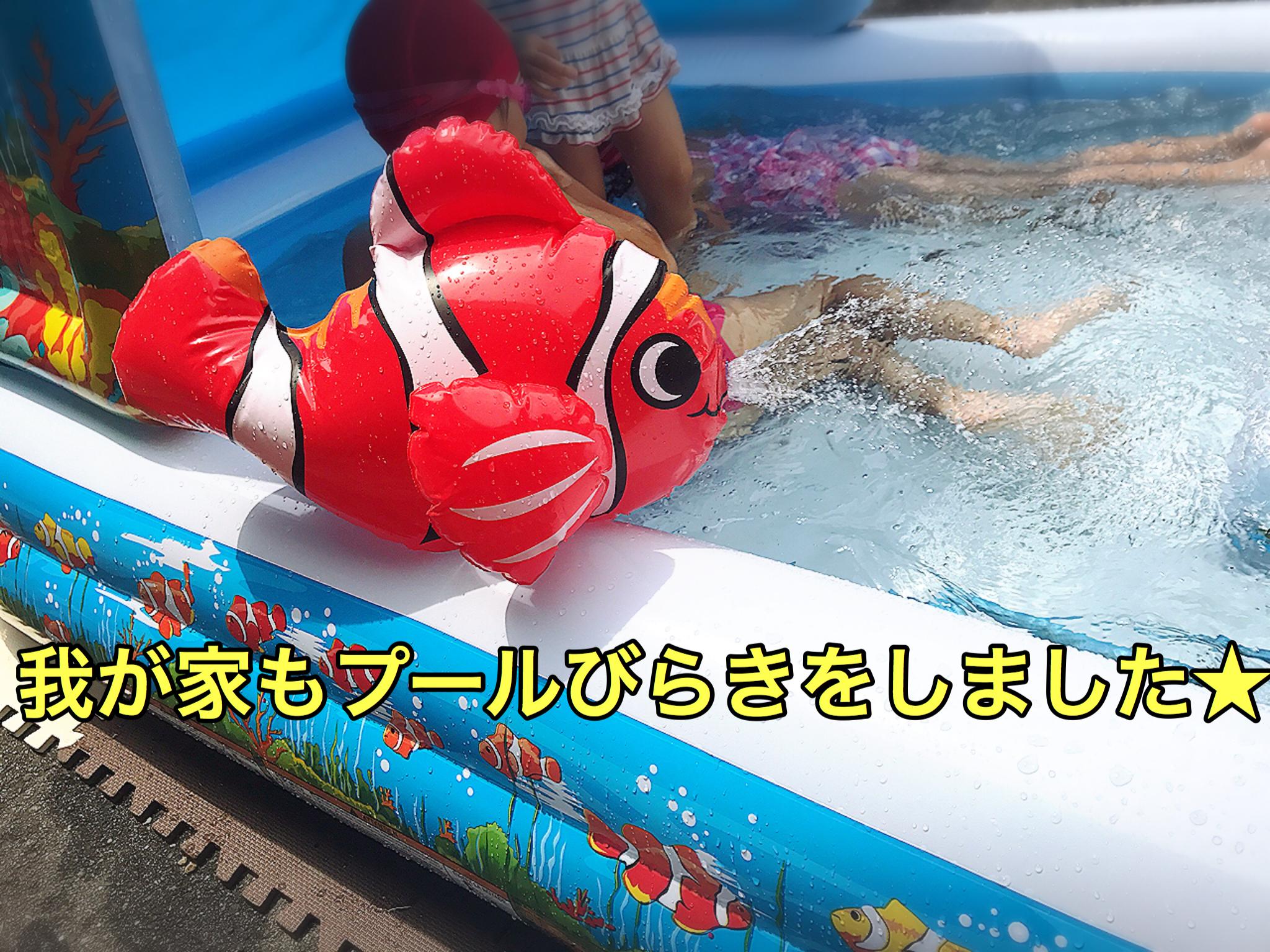 子供たちが大はしゃぎ!!巨大プールを自宅に設置しました