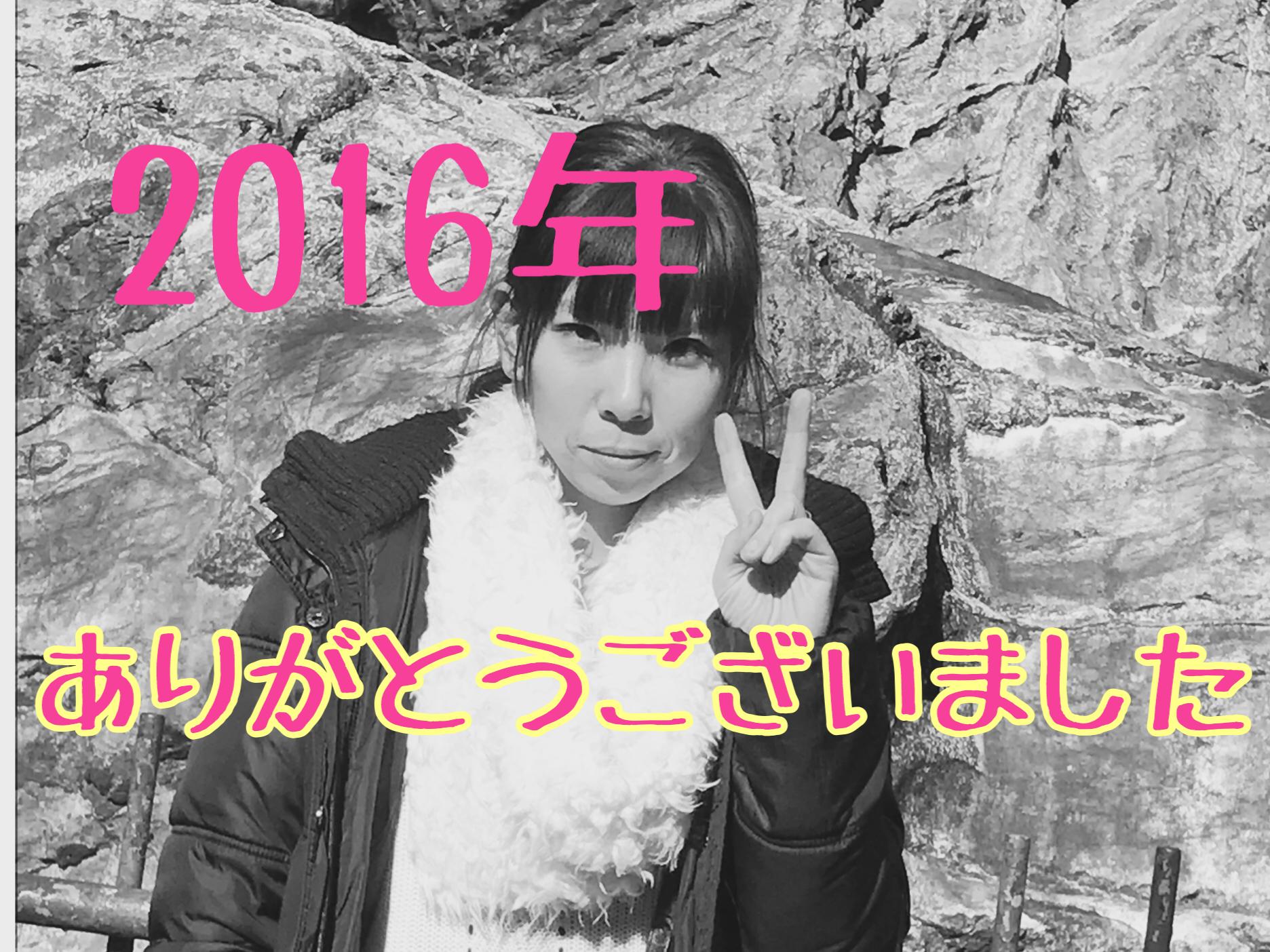 【中野編】1年ありがとうございました!2016年を振り返って・・・