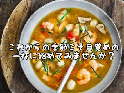"""【食事】暑くて食欲がない時こそ """"温かいスープ"""" で1日の良いスタートを切りましょう!"""