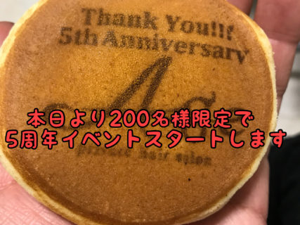 【感謝】本日より200名様限定にてAge5周年イベントを開催します!