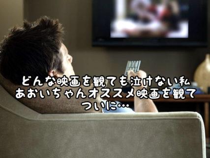 """【巣篭もり】あおいちゃんオススメの""""超絶泣ける映画""""を見た結果・・・"""