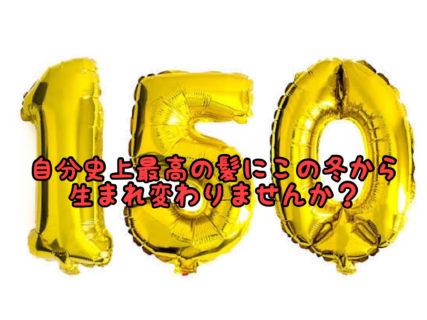 【感謝】ウインターキャンペーンご予約150名様となりました!残り受付期間1ヶ月です!