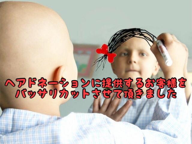 【断髪】ヘアドネーションに寄付されるお客様をカットさせて頂きました