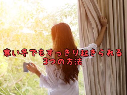 【必見】寒い冬にスッキリ目覚める3つの方法