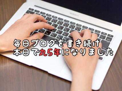【継続】本日ブログ記念日!早いもので5年も書き続けています