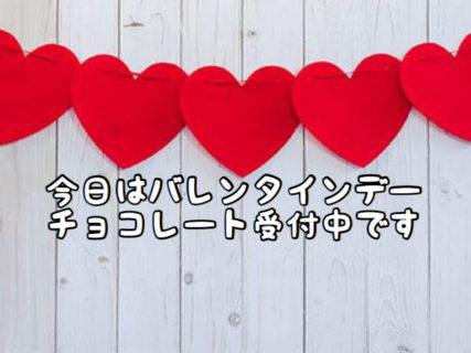 【バレンタイン】チョコレート受付中!ご来店お待ちしております。。。