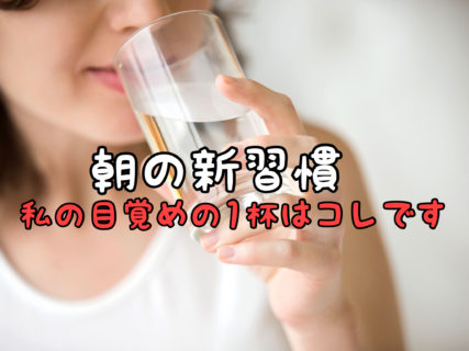 【インナービューティー】目覚めの一杯は何飲む?私は●●を続けています!