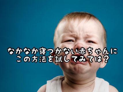 【美容師直伝】パパ必見!眠らない赤ちゃんにこの方法を試してみてはいかがでしょうか?