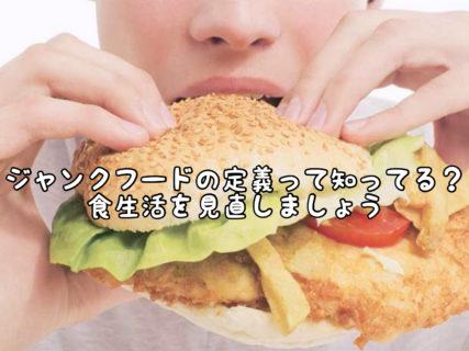 """【食生活】""""ジャンクフード""""の定義って何なのか知っていますか?"""