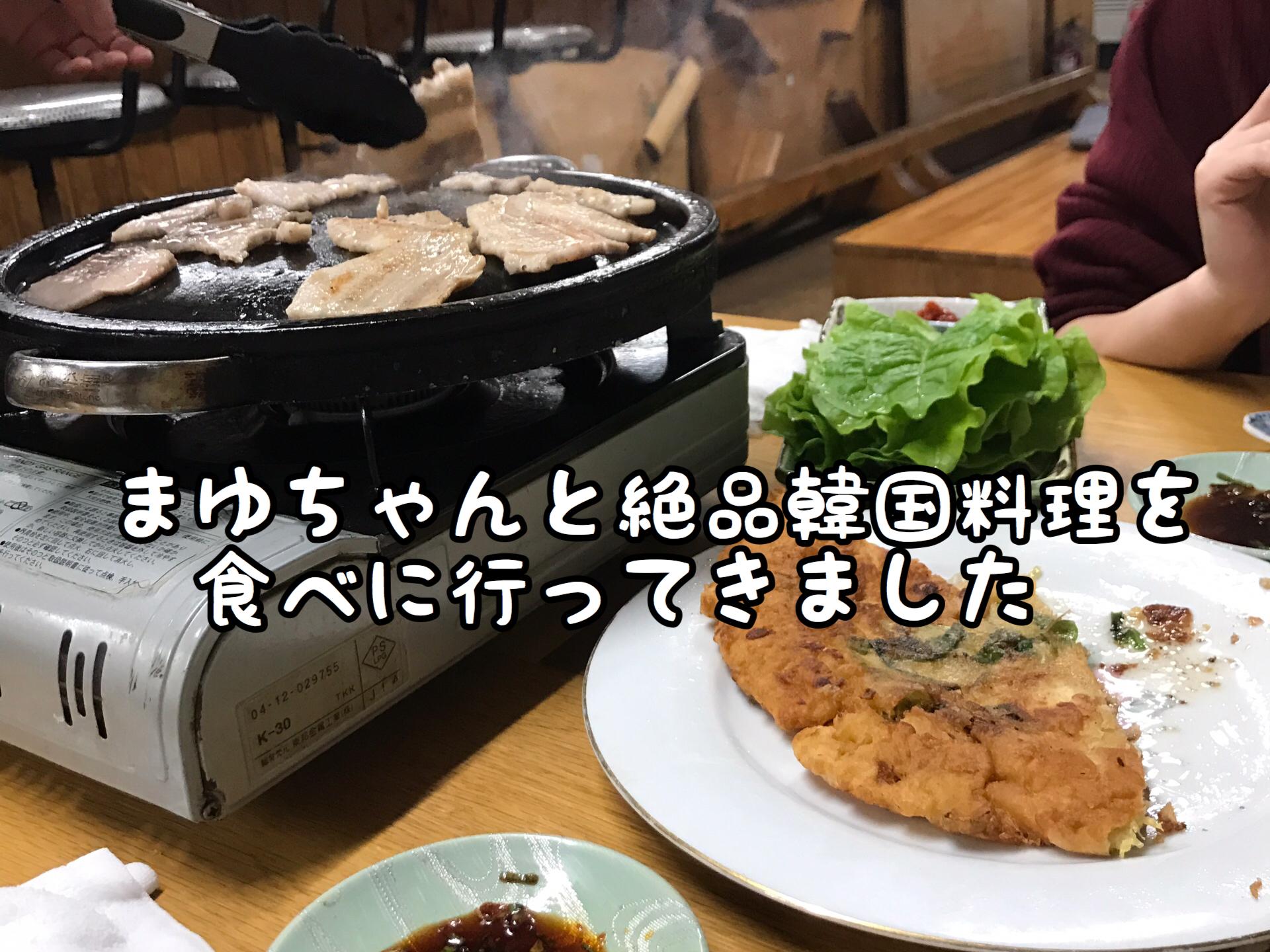 【맛있어요!!】地元西尾市の隠れた名店!絶品韓国料理を食べに行ってきました