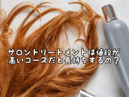 【ヘアケア】髪のダメージが気になる私…。サロントリートメントは高いコースの方が持ちがいいの?