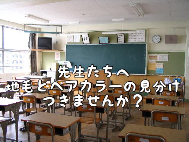 【憤慨】今ニュースにもなっている学生の地毛登録について思うこと