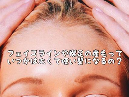【疑問】フェイスラインの産毛って待っていたらそのうちしっかりした髪になるの?