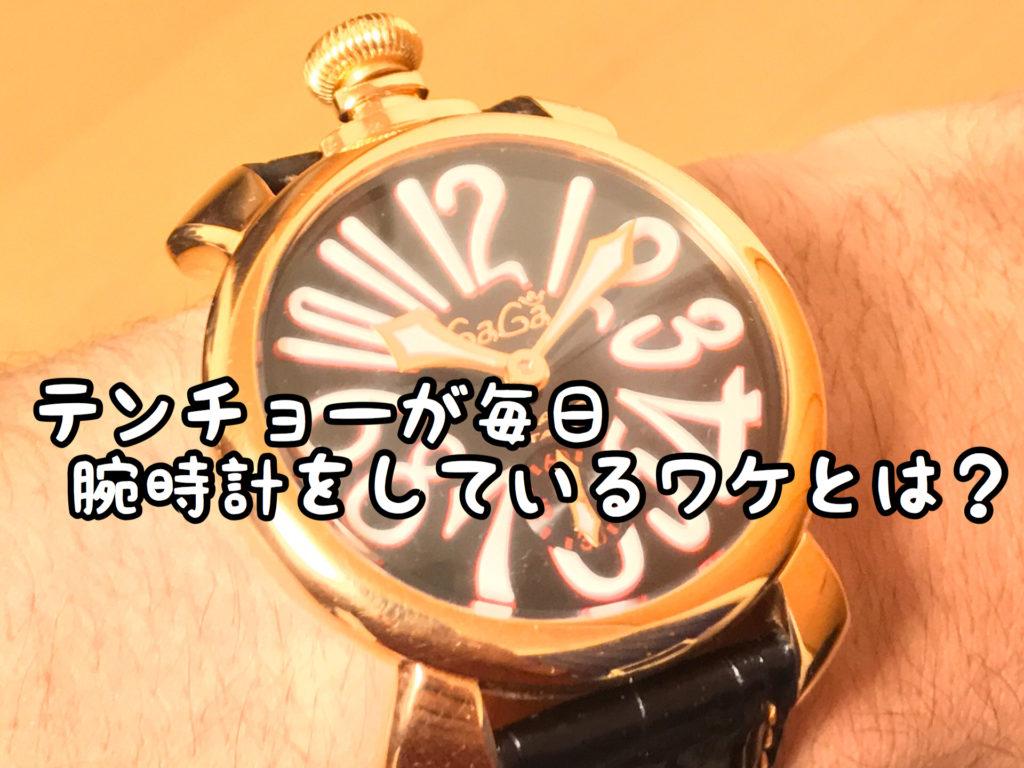 【収集癖】オシャレはまず腕元から?テンチョーが毎日腕時計をしているワケ