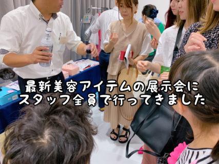【イベント】1年に1度の美容材料の仕入れにスタッフ全員で行ってきました