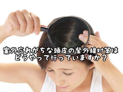 """【頭皮ケア】長時間外で過ごした日はicareで""""頭皮ケア""""をするのを忘れずに!"""