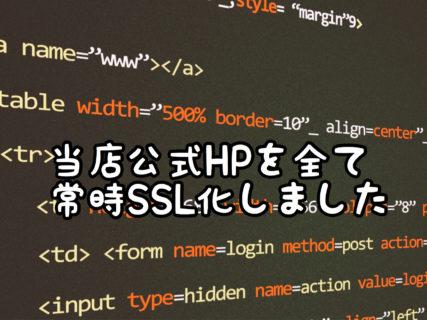 """【苦労】ようやく当店の公式HPを全て常時""""SSL化""""作業しました"""