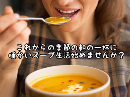 【温活】寒くなってきたこれからの季節にあったかい目覚めの一杯はいかが?