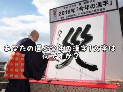 """【2018】あなたの今年1年を象徴する""""漢字1文字""""は何でしたか?"""
