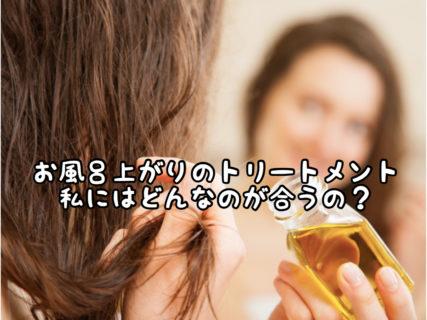 """【保存版】髪のタイプ別オススメ""""アウトバストリートメント""""はコレ!"""