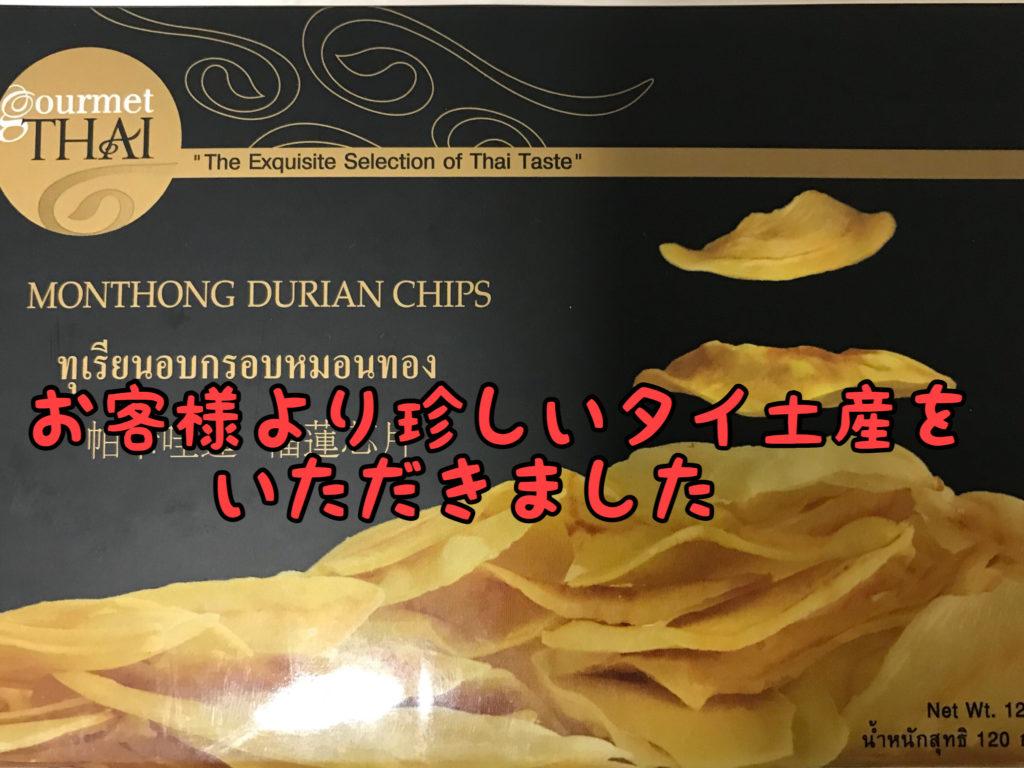 【実食】お客様からいただいたタイ土産を恐る恐る食べてみた・・・
