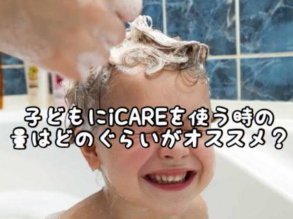 【ヘアケア】子どもがiCAREを使う時はどのぐらいの量を出したらいいの?