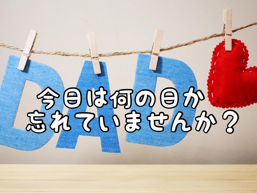 【父の日】本日のイベントをお忘れではないですか?日頃の感謝の気持ちを伝えましょう