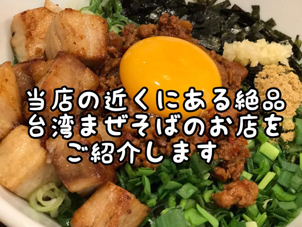 【食レポ】当店のすぐ近くにある絶品台湾まぜそば店をご紹介します
