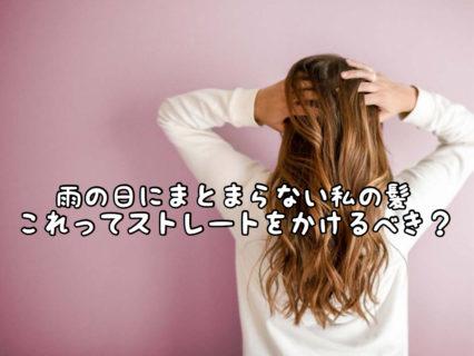 【悩み】クセがあってまとまらない私の髪…ストレートをかける前にちょっと待って!