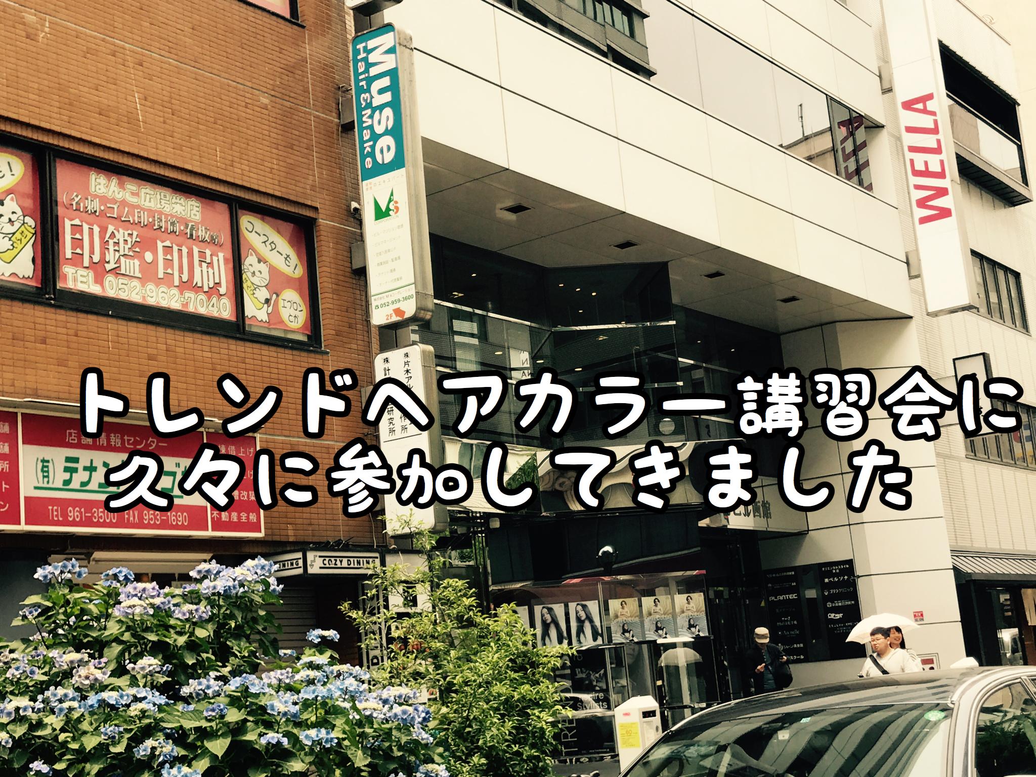 【講習会】名古屋で久々のトレンドカラー講習を受けてきました