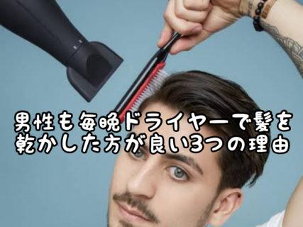 【ヘアケア】短髪のオレもお風呂上がりにドライヤーって使うべき?